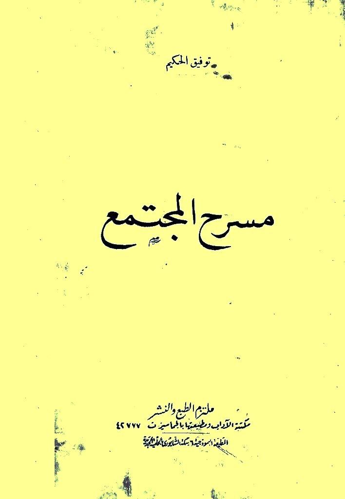 كتاب مسرح المجتمع توفيق الحكيم